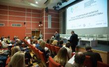 Конференция Форума Доноров (9)