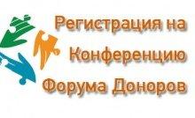 registratsiya-na-konferentsiyu-copy1-222x134