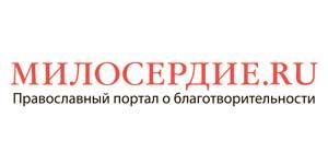 логотип МИЛОСЕРДИЕ.RU