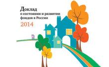доклад  о состоянии и развитии благотворительных фондов в России 2014