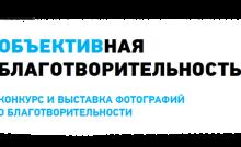OB'EKTIVnaya-blagotvoritelnost-550x280