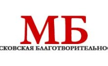 лого МОСКОВСКАЯ БЛАГОТВОРИТЕЛЬНОСТЬ