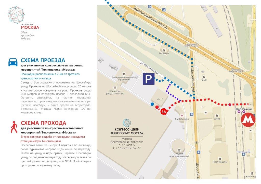 Карта прохода Для гостей по кодовому слову1_page-0001