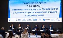 Конференция Форума Доноров (125)