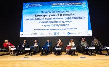Конференция Форума Доноров (78)